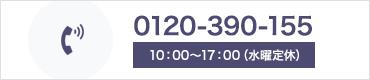 電話 0120-390-155