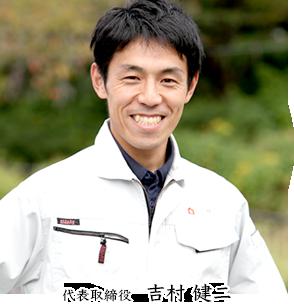 代表取締役 吉村健二