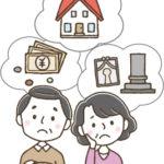 お家こまった売れなくて「相続税って?どのぐらい?」~不動産ニュースvol.10~【法定相続人、遺産、基礎控除、資産活用】
